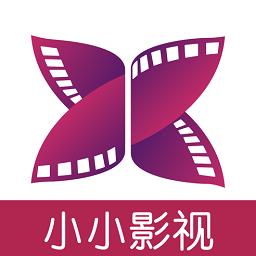 小小影视app免费下载安装