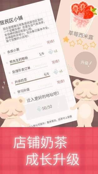 恋恋奶茶小铺中文版无限金币下载-恋恋奶茶小铺中文版(奶茶搭配)最新下载