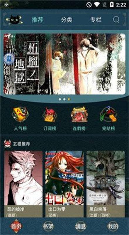 51漫画韩漫app
