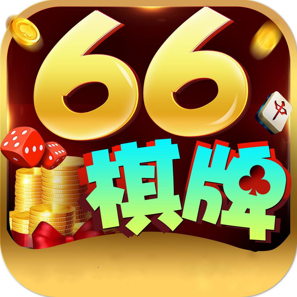 66棋牌手机版