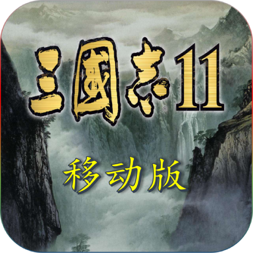三国志11全汉化版手机版