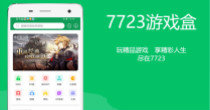 7723游戏盒子官方免费