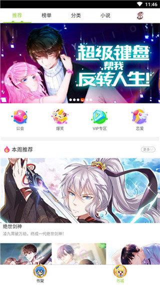 妖尾漫画下载软件-妖尾漫画app下载