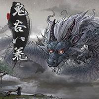 鬼谷八荒v0.8.2014破解版