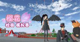 樱花校园模拟器最新版合集