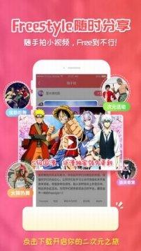 樱花动漫app正版