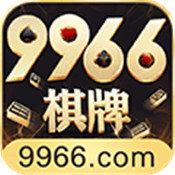 9966棋牌