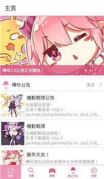 picacg官方app