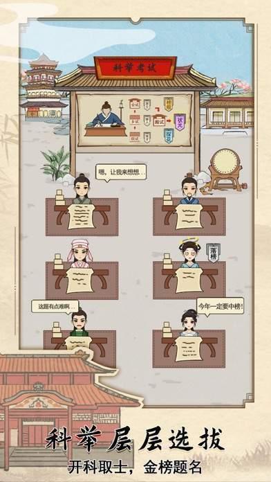 古代书院模拟器2021破解版无限元宝下载-古代书院模拟器破解版无限元宝去广告下载