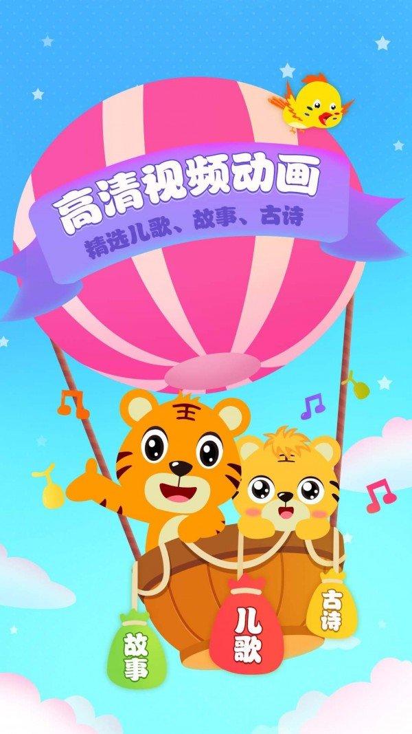 贝乐虎儿歌app下载-贝乐虎儿歌app安卓版下载