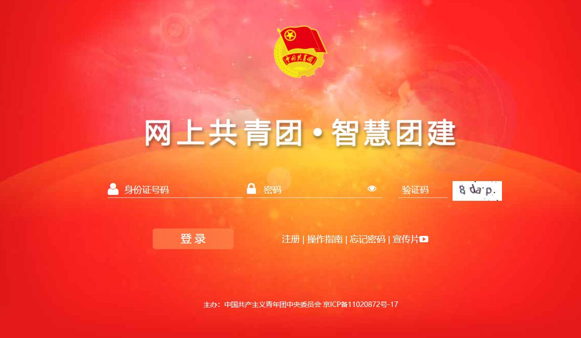 智慧团建注册登录入口官网手机版