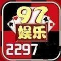 2297娱乐app最新版