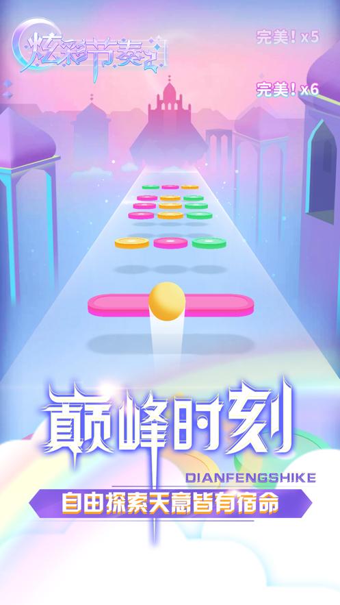 色彩节奏之路游戏下载-色彩节奏之路手机版下载