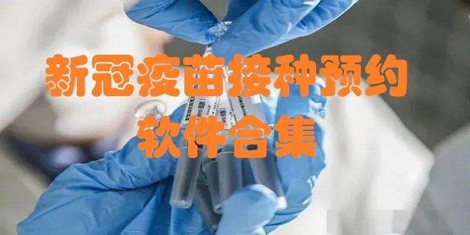 新冠疫苗接种预约软件合集