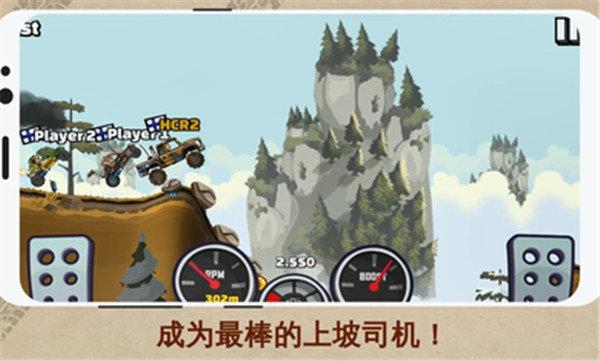 登山赛车2破解版全部车免费最新版下载-登山赛车2破解版无限金币999999钻石999999下载