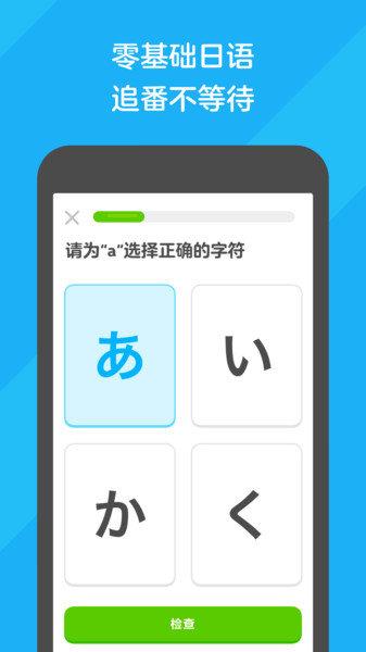 多邻国app最新版下载-多邻国app最新版官网