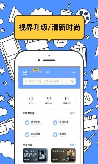 坏坏猫小说免费下载-坏坏猫小说app下载