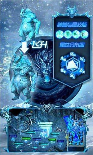 开战冰雪传奇手游下载-开战冰雪传奇手游官方最新版下载