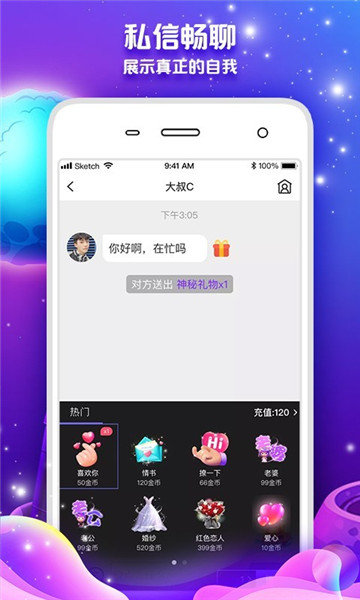 米心交友下载-米心交友app下载