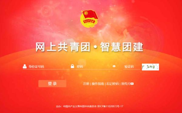 智慧团建登陆手机版在线登录-智慧团建登陆手机版入口https://zhtj.youth.cn/zhtj/