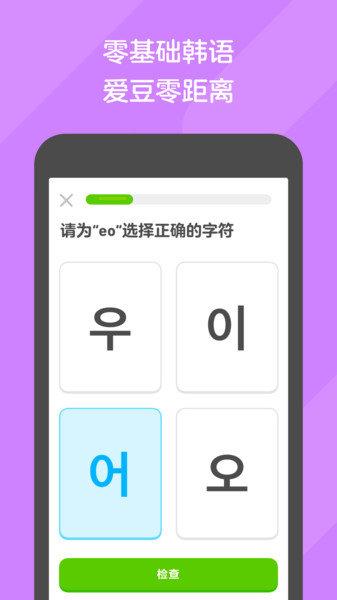 多邻国app最新版