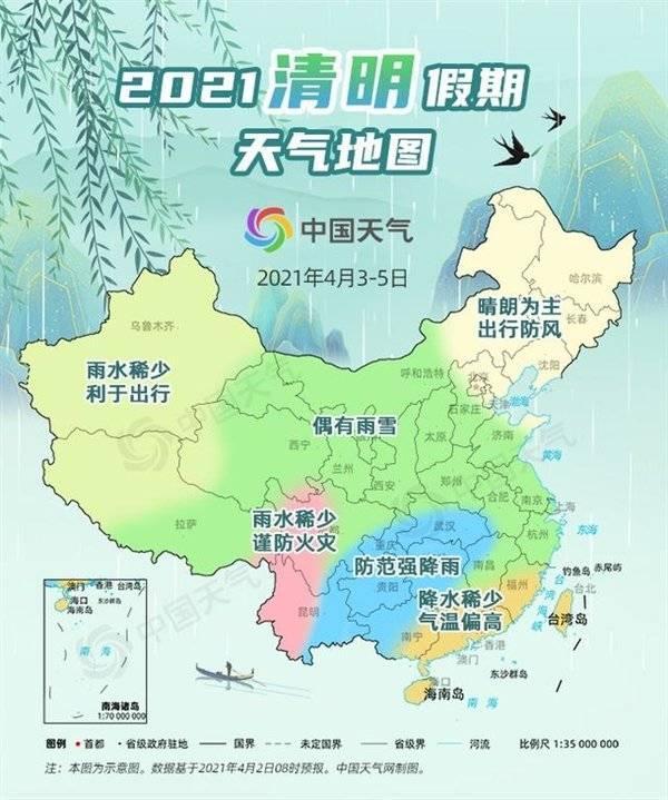 清明假期全国天气预报地图-清明假期全国天气预报地图最新官方版