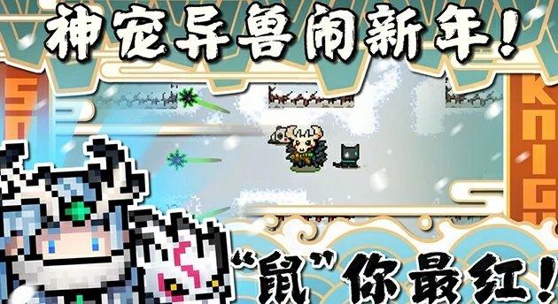 元气骑士破解版全无限3.1.0