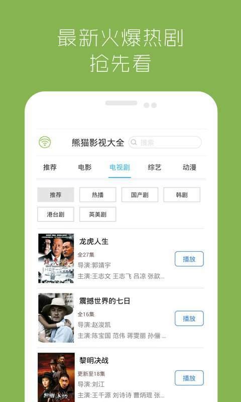 熊猫影视安卓最新版