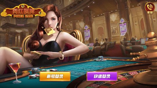 网红棋牌娱乐官网版-网红棋牌娱乐最新官网版