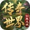 传奇世界复古版之剑舞龙城最新版