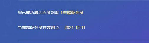 2021百度网盘svip激活码免费