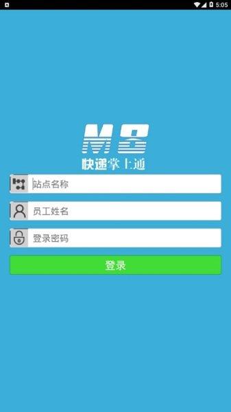 速通m8手机版下载-速通m8手机版免费下载