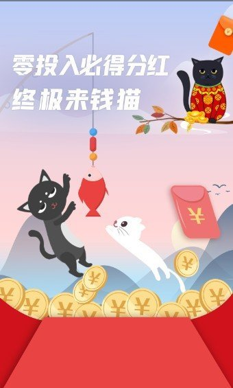 来钱猫赚钱app下载-来钱猫最新app下载安装
