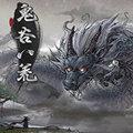 鬼谷八荒0.8.2019破解版