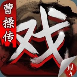 三国志曹操传破解版2021