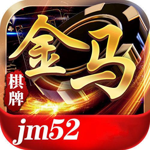 金马棋牌2021