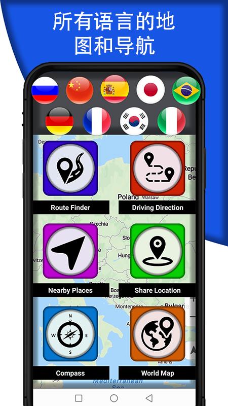 GPS导航图