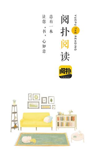 阅扑小说最新版