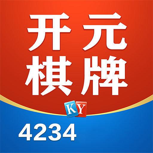 4234棋牌开元