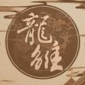 龙雏破解版金手指2021最新版4月