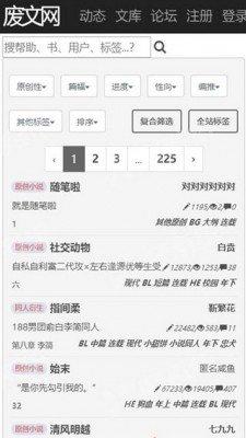 废文网小说免费版