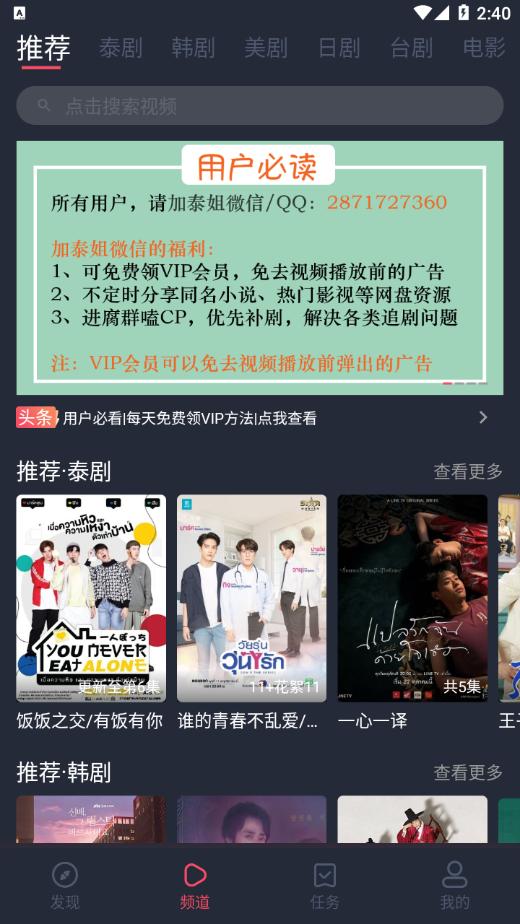 泰萌主官方最新app