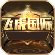 飞虎国际app
