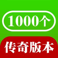 1000个传奇