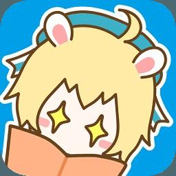 漫画台app免费