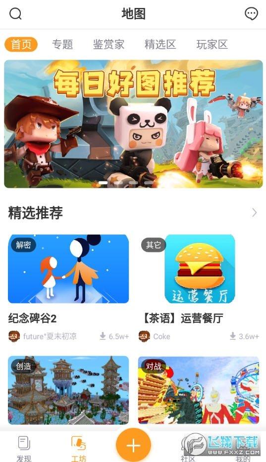 迷你盒子官方版下载-迷你盒子官方版免费下载