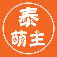泰萌主app官方下载最新版的