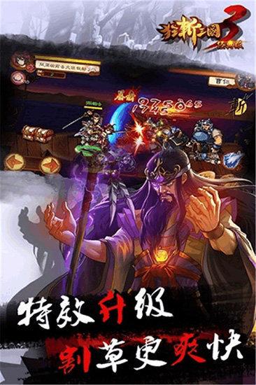 狂斩三国3破解版下载安装-狂斩三国3破解版换人物下载