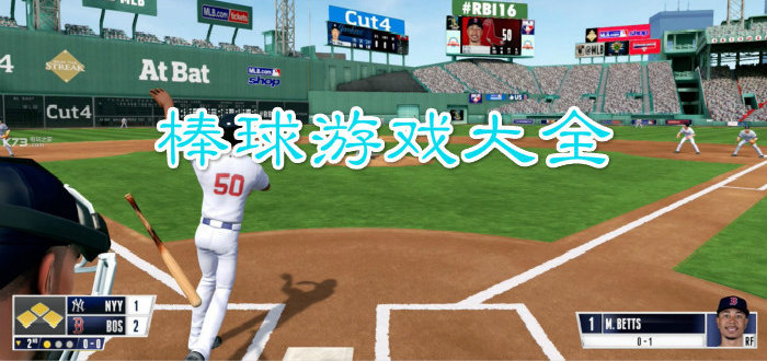 棒球游戏大全