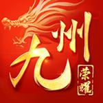 九州荣耀官方正版